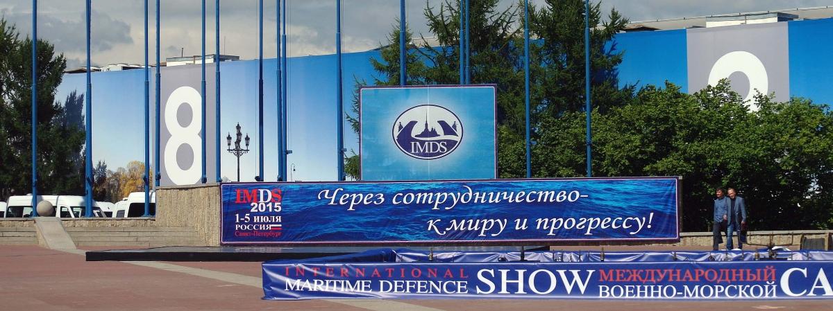 «ЭГО-Холдинг» принял участие в выставке «Международный военно-морской салон 2015».